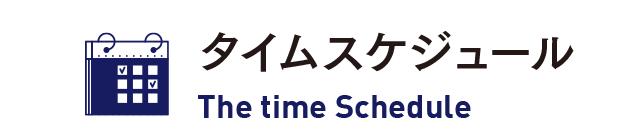 タイムスケジュール The Time Schedule