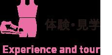 体験・見学 Experience and Tour