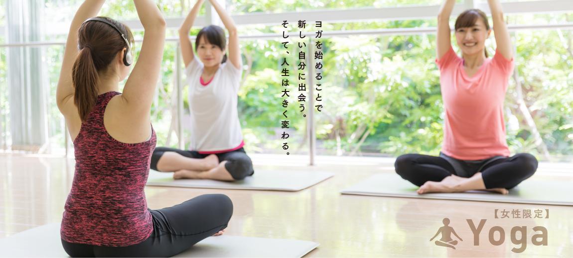 Yoga【女性限定】