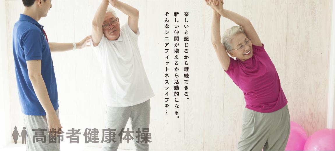高齢者健康体操