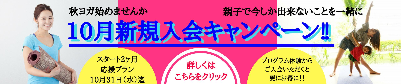 10月入会キャンペーン