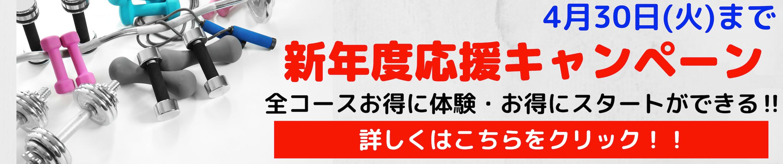 2019.4月入会キャンペーン