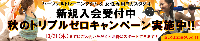 2019.10月入会キャンペーン