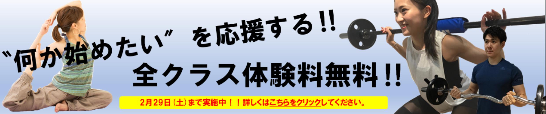 2020.02入会キャンペーン