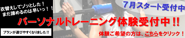 2020.06パーソナルトレーニング体験